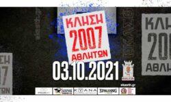Προπόνηση γεννημένων 2007 την Κυριακή 03/10/2021. Ποιοι αθλητές έχουν κληθεί