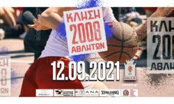 Προπόνηση γεννημένων 2008 την Κυριακή 12/09/2021. Ποιοι αθλητές έχουν κληθεί