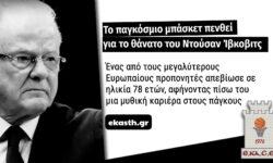Το παγκόσμιο μπάσκετ πενθεί για το θάνατο του Ντούσαν Ίβκοβιτς