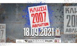 Προπόνηση γεννημένων 2007 το Σάββατο 18/09/2021. Ποιοι αθλητές έχουν κληθεί