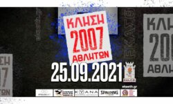 Προπόνηση γεννημένων 2007 το Σάββατο 25/09/2021. Ποιοι αθλητές έχουν κληθεί