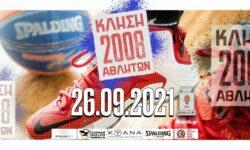 Προπόνηση γεννημένων 2008 την Κυριακή 26/09/2021. Ποιοι αθλητές έχουν κληθεί