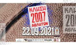 Προπόνηση γεννημένων 2007 την Τετάρτη 22/09/2021. Ποιοι αθλητές έχουν κληθεί