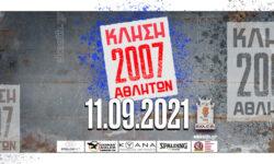 Προπόνηση γεννημένων 2007 το Σάββατο 11/09/2021. Ποιοι αθλητές έχουν κληθεί