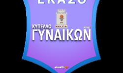 Η κλήρωση του Κυπέλλου Γυναικών & το πανόραμα του κυπέλλου🏆🏆🏆 (2021-2022)