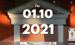Το πρόγραμμα αγώνων της Παρασκευής (01.10.2021). Διαιτητές και κριτές που έχουν ορισθεί