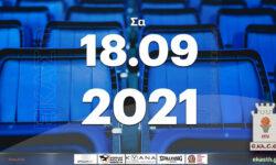 Το πρόγραμμα αγώνων του Σαββάτου (18/09/2021)📆 Διαιτητές και κριτές που έχουν ορισθεί