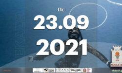 Το πρόγραμμα αγώνων της Πέμπτης (23/09/2021)📆 Διαιτητές και κριτές που έχουν ορισθεί