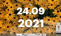 Το πρόγραμμα αγώνων της Παρασκευής (24/09/2021). Διαιτητές και κριτές που έχουν ορισθεί
