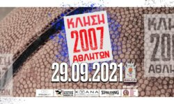 Προπόνηση γεννημένων 2007 την Τετάρτη 29.09.2021. Ποιοι αθλητές έχουν κληθεί