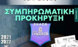 ΚΥΠΕΛΛΟ ΓΥΝΑΙΚΩΝ | ΣΥΜΠΛΗΡΩΜΑΤΙΚΗ ΠΡΟΚΗΡΥΞΗ αγωνιστικής περιόδου 2021-2022