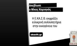 Απεβίωσε ο Νίκος Κομνηνός