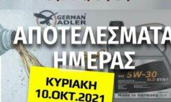 Τα αποτελέσματα όλων των αγώνων της Κυριακής (10/10/2021) της  Γ1, Γ2 Ανδρών, Παίδων (Συνεχής ενημέρωση)