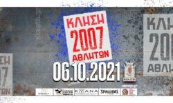 Προπόνηση γεννημένων 2007 την ΤΕΤΑΡΤΗ 06/10/2021. Ποιοι αθλητές έχουν κληθεί