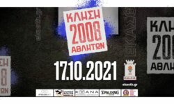 Προπόνηση γεννημένων 2008 την Κυριακή 17/10/2021. Ποιοι αθλητές έχουν κληθεί