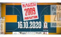 ΚΑΛΕΣΜΑ ΑΘΛΗΤΩΝ γενημμένων το 2009 (Σάββατο 16-10-2021)