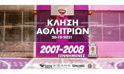 ΚΑΛΕΣΜΑ ΑΘΛΗΤΡΙΩΝ  γεννημένες το 2007 & 2008 (Τετάρτη 20-10-2021)