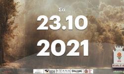 Το πρόγραμμα αγώνων του Σαββάτου (23/10/2021)📆 Διαιτητές και κριτές που έχουν ορισθεί