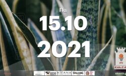 Το πρόγραμμα αγώνων της Παρασκευής (15/10/2021). Διαιτητές και κριτές που έχουν ορισθεί