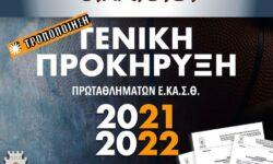 ΤΡΟΠΟΠΟΙΗΣΗ ΓΕΝΙΚΗΣ ΠΡΟΚΗΡΥΞΗΣ ΠΡΩΤΑΘΛΗΜΑΤΩΝ ΕΚΑΣΘ αγωνιστικής Περιόδου 2021-2022